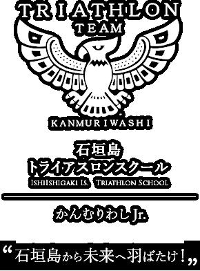 石垣島トライアスロンスクールかんむりわし